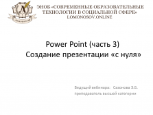 Power Point (часть 3). Настройка анимации